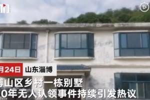 布告贴出一天10年无人认领别墅房主呈现村主任说房子有问题