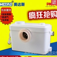 马桶泵 污水提升器 污水泵 地下室排污泵 自动污水提升泵