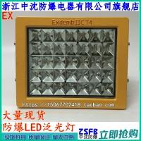 50W防爆LED灯 BAT83-50W防爆LED泛光灯 加油站化工照明LED防爆灯