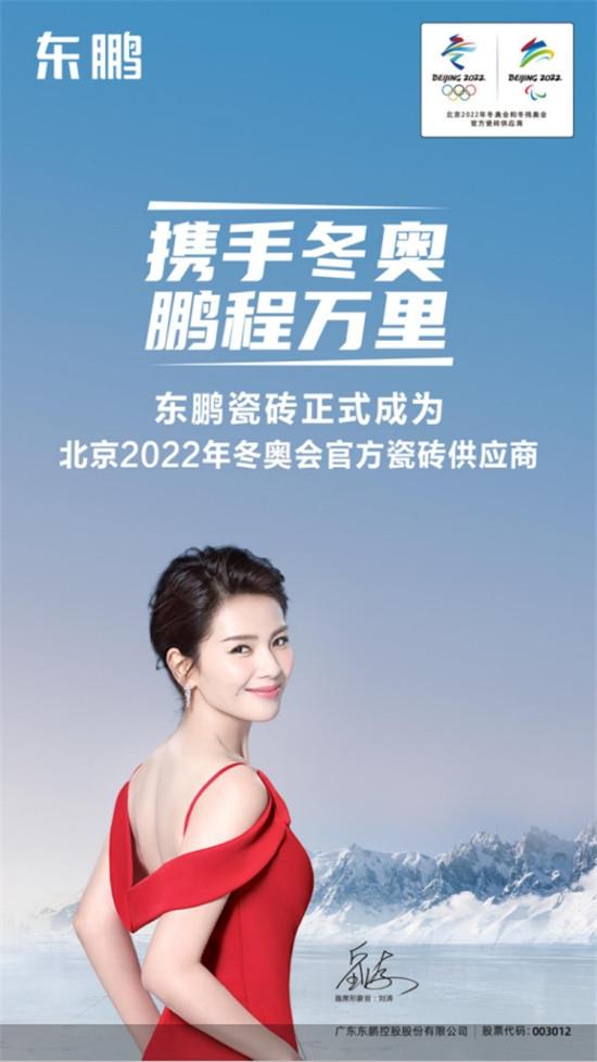 东鹏瓷砖正式为北京冬奥会官方瓷砖供应商